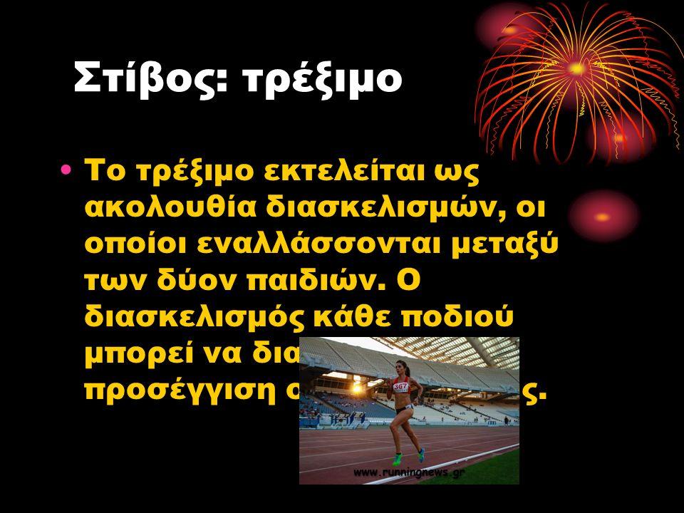 Στίβος: τρέξιμο Το τρέξιμο εκτελείται ως ακολουθία διασκελισμών, οι οποίοι εναλλάσσονται μεταξύ των δύον παιδιών.