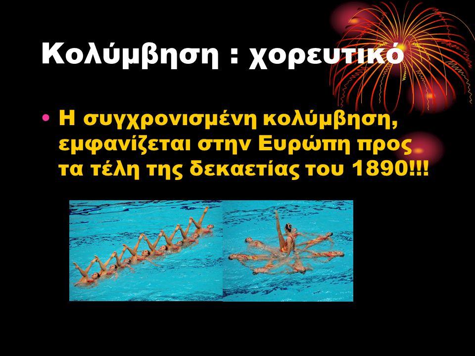 Κολύμβηση : χορευτικό Η συγχρονισμένη κολύμβηση, εμφανίζεται στην Ευρώπη προς τα τέλη της δεκαετίας του 1890!!!