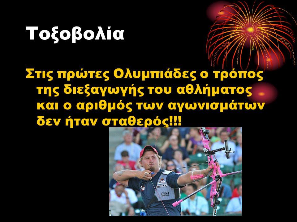Τοξοβολία Στις πρώτες Ολυμπιάδες ο τρόπος της διεξαγωγής του αθλήματος και ο αριθμός των αγωνισμάτων δεν ήταν σταθερός!!!