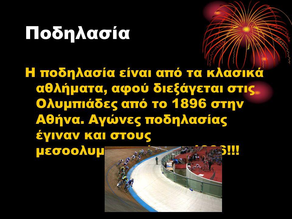 Ποδηλασία Η ποδηλασία είναι από τα κλασικά αθλήματα, αφού διεξάγεται στις Ολυμπιάδες από το 1896 στην Αθήνα.