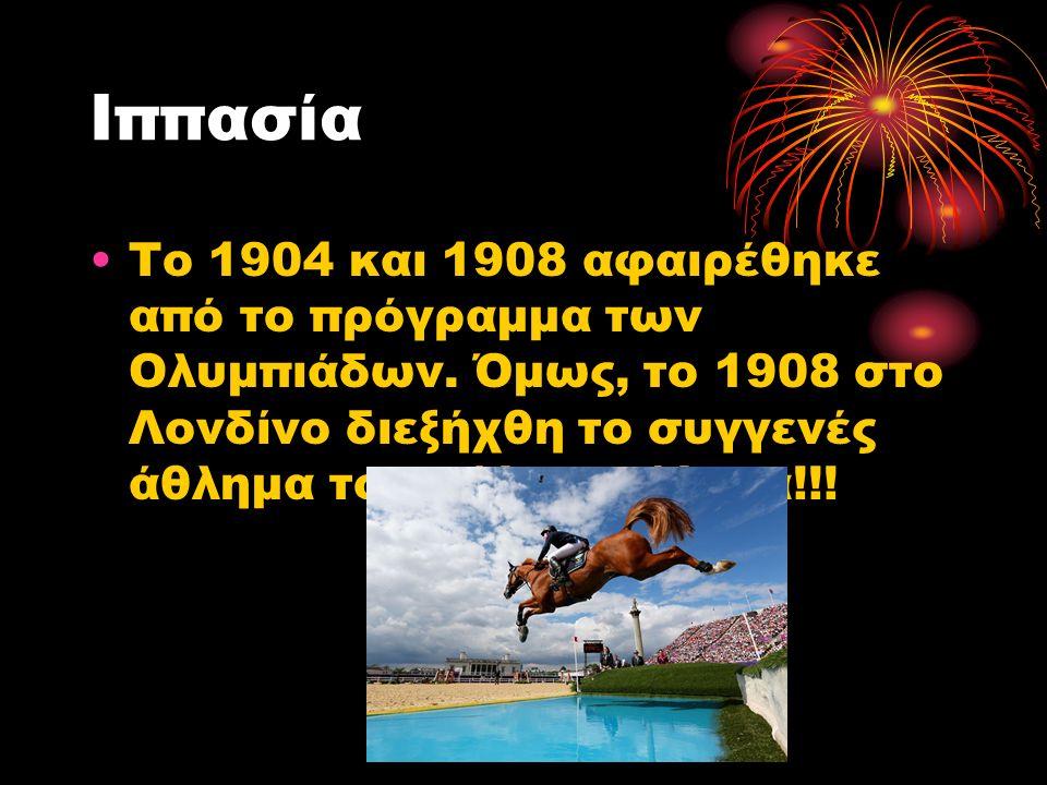 Ιππασία Το 1904 και 1908 αφαιρέθηκε από το πρόγραμμα των Ολυμπιάδων.