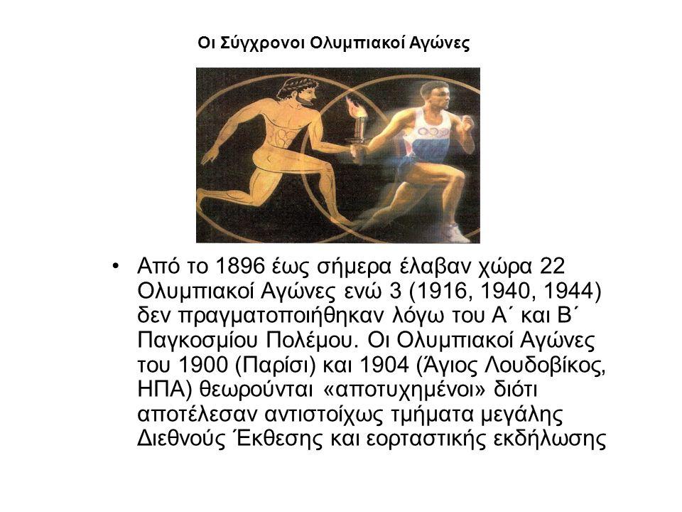 Από το 1896 έως σήμερα έλαβαν χώρα 22 Ολυμπιακοί Αγώνες ενώ 3 (1916, 1940, 1944) δεν πραγματοποιήθηκαν λόγω του A΄ και B΄ Παγκοσμίου Πολέμου.