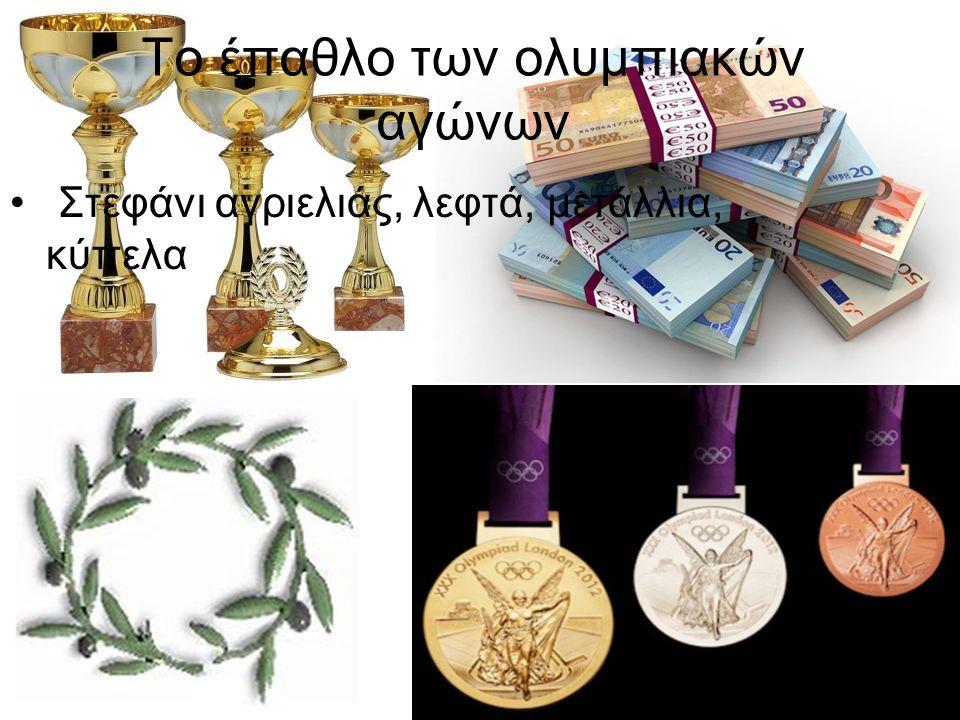 To έπαθλο των ολυμπιακών αγώνων Στεφάνι αγριελιάς, λεφτά, μετάλλια, κύπελα