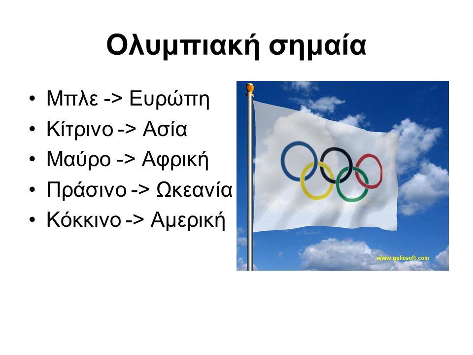 Ολυμπιακή σημαία Μπλε -> Ευρώπη Κίτρινο -> Ασία Μαύρο -> Αφρική Πράσινο -> Ωκεανία Κόκκινο -> Αμερική