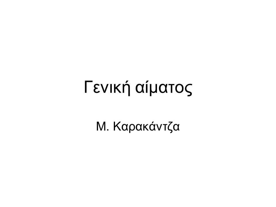 Γενική αίματος Μ. Καρακάντζα