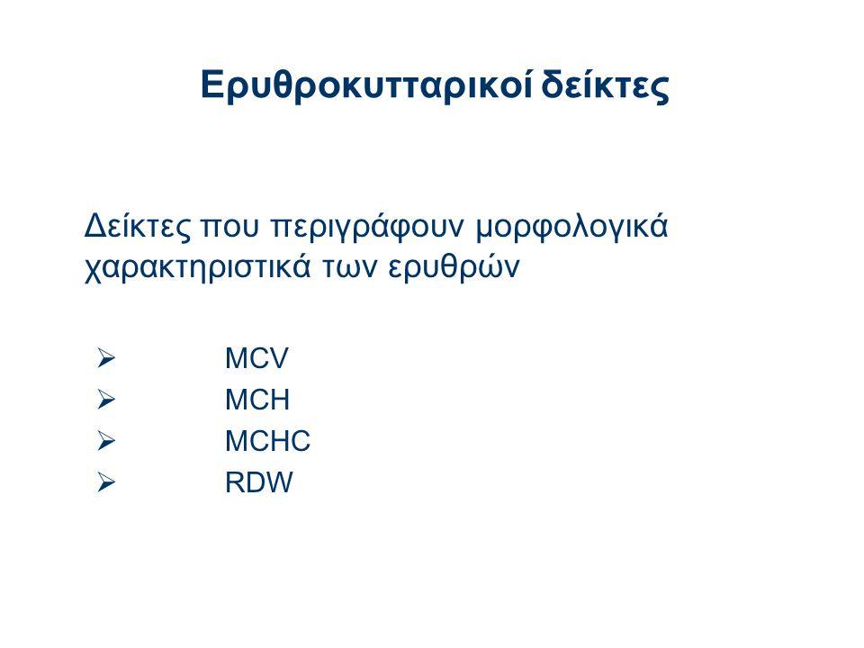 Ερυθροκυτταρικοί δείκτες Δείκτες που περιγράφουν μορφολογικά χαρακτηριστικά των ερυθρών  MCV  MCH  MCHC  RDW