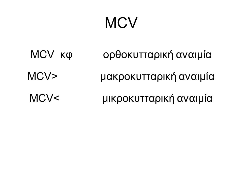 MCV MCV κφορθοκυτταρική αναιμία MCV>μακροκυτταρική αναιμία MCV< μικροκυτταρική αναιμία