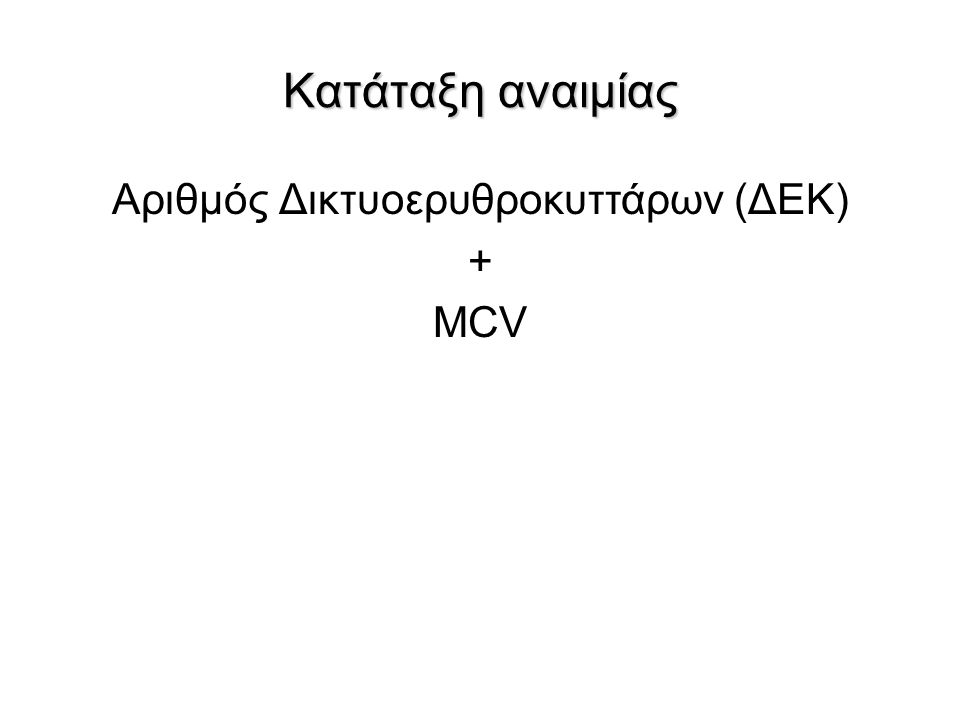 Κατάταξη αναιμίας Αριθμός Δικτυοερυθροκυττάρων (ΔΕΚ) + MCV