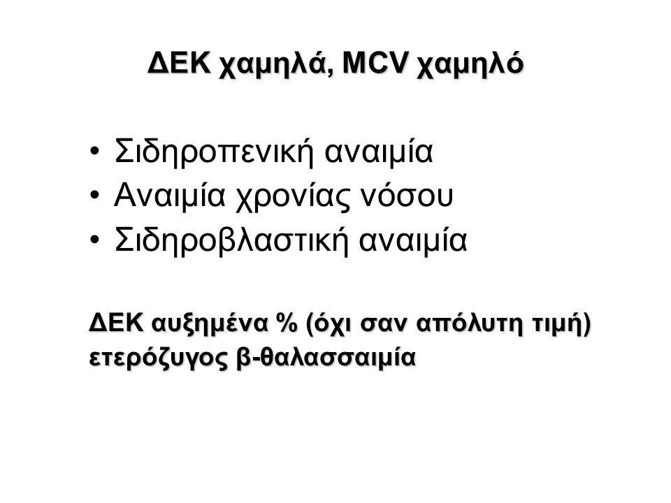ΔΕΚ χαμηλά, MCV χαμηλό Σιδηροπενική αναιμία Αναιμία χρονίας νόσου Σιδηροβλαστική αναιμία ΔΕΚ αυξημένα % (όχι σαν απόλυτη τιμή) ετερόζυγος β-θαλασσαιμία