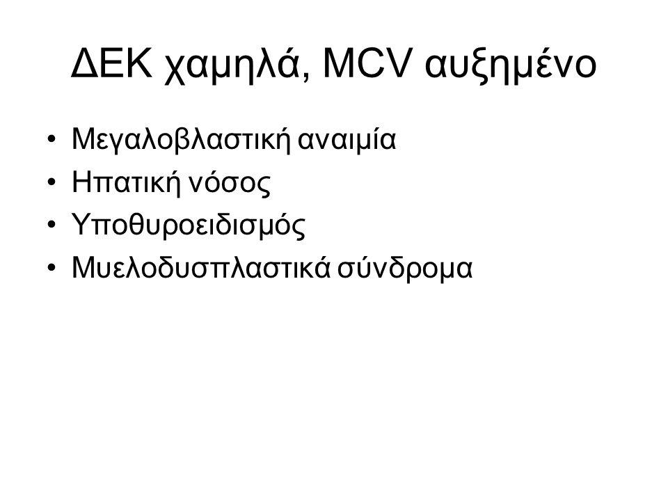 ΔΕΚ χαμηλά, MCV αυξημένο Μεγαλοβλαστική αναιμία Ηπατική νόσος Υποθυροειδισμός Μυελοδυσπλαστικά σύνδρομα