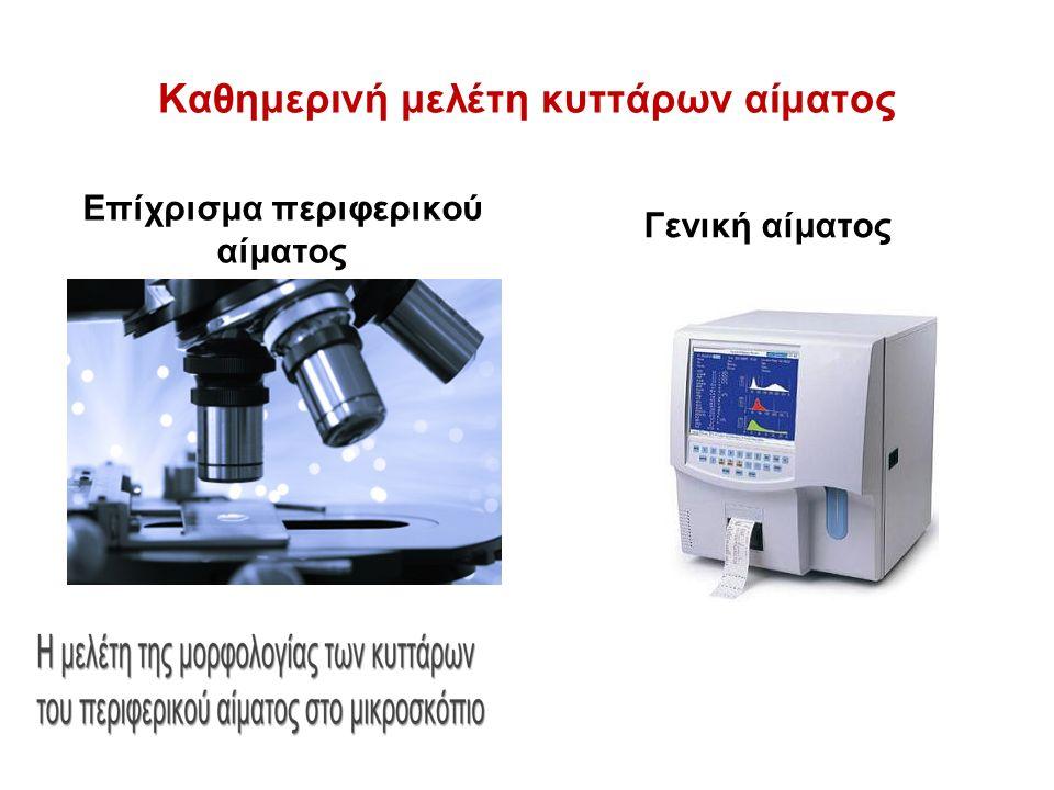 Καθημερινή μελέτη κυττάρων αίματος Επίχρισμα περιφερικού αίματος Γενική αίματος