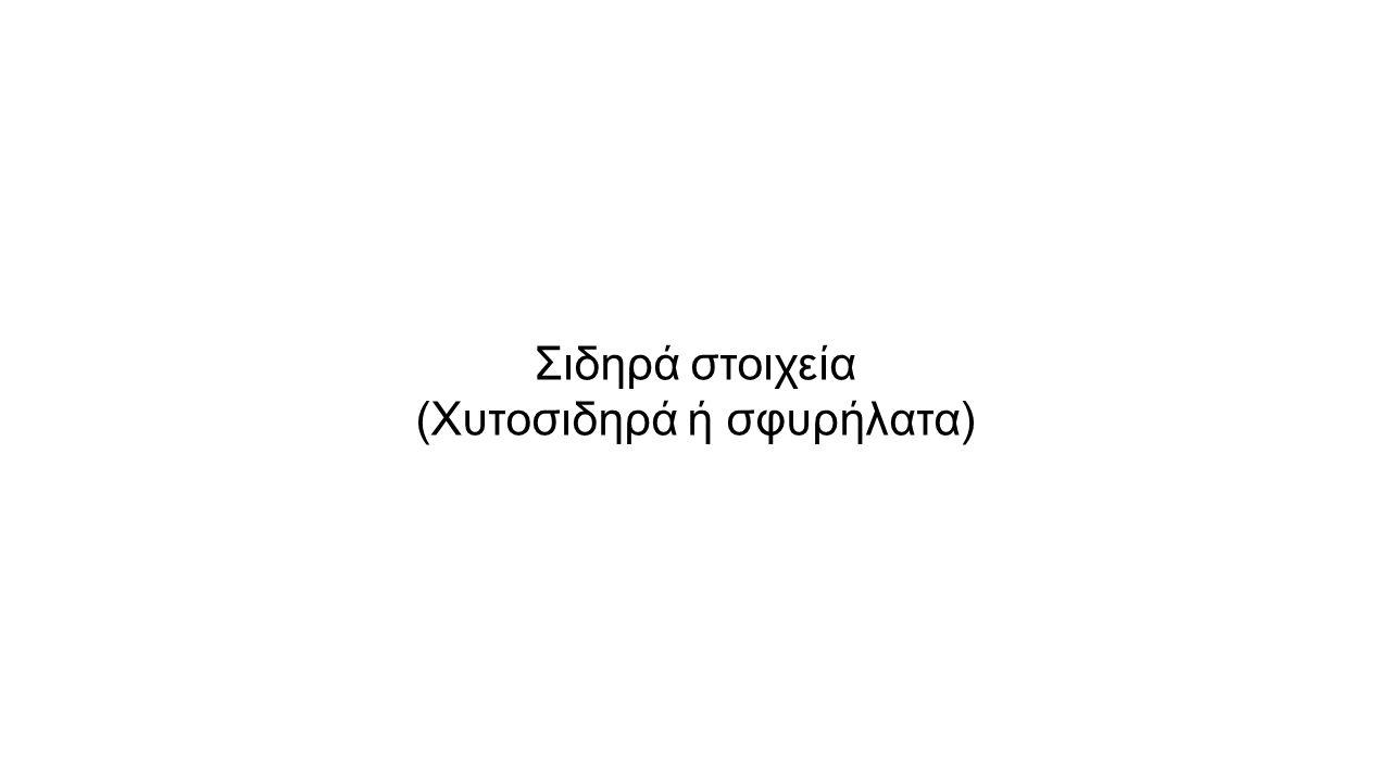 Σιδηρά στοιχεία (Χυτοσιδηρά ή σφυρήλατα)