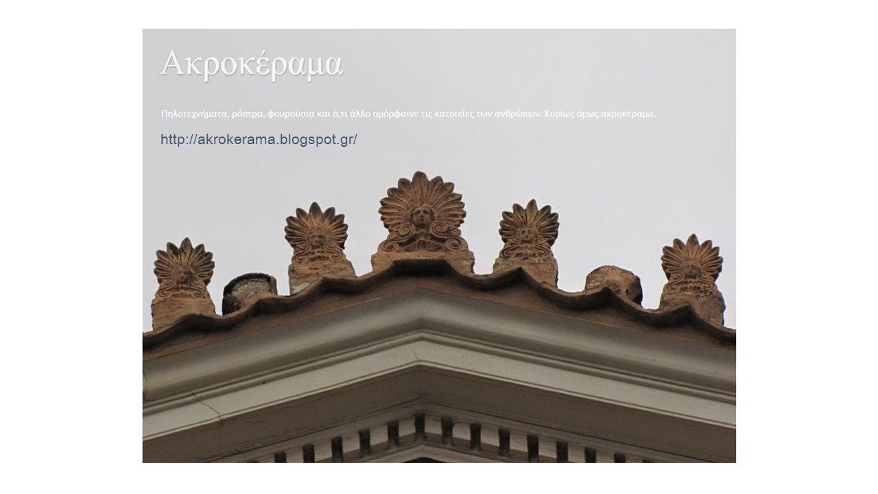 http://akrokerama.blogspot.gr/