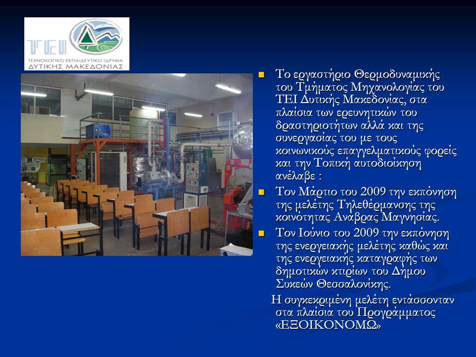 Το εργαστήριο Θερμοδυναμικής του Τμήματος Μηχανολογίας του ΤΕΙ Δυτικής Μακεδονίας, στα πλαίσια των ερευνητικών του δραστηριοτήτων αλλά και της συνεργα
