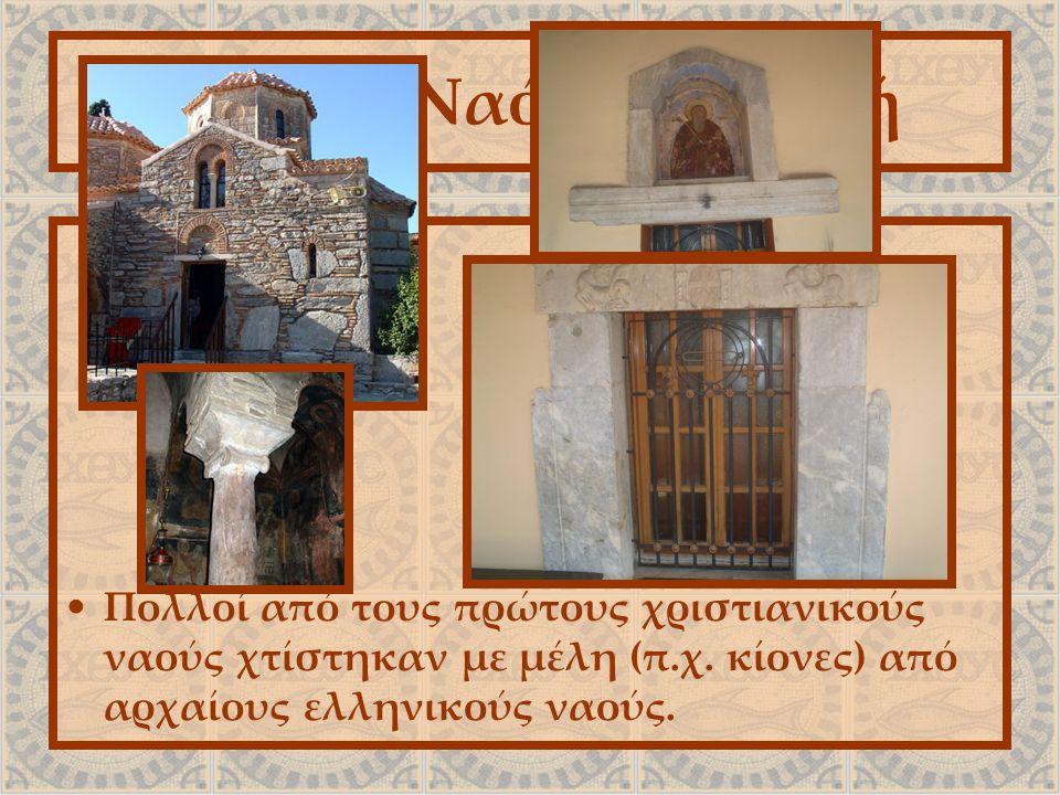 Ο Ιερός Ναός-Βασιλική Πολλοί από τους πρώτους χριστιανικούς ναούς χτίστηκαν με μέλη (π.χ.