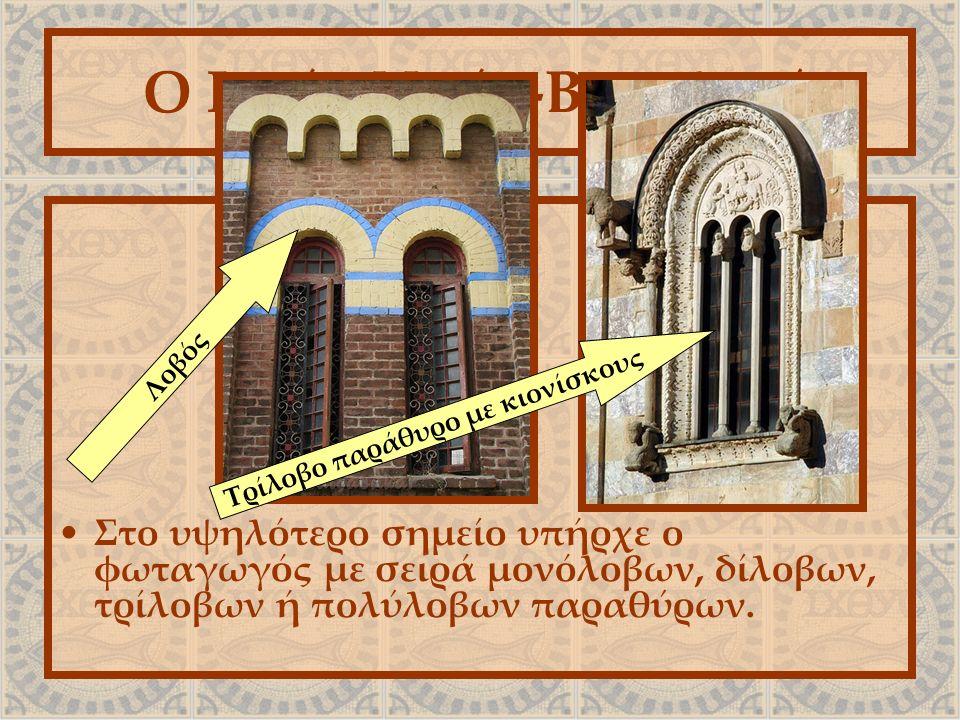 Ο Ιερός Ναός-Βασιλική Στο υψηλότερο σημείο υπήρχε ο φωταγωγός με σειρά μονόλοβων, δίλοβων, τρίλοβων ή πολύλοβων παραθύρων.