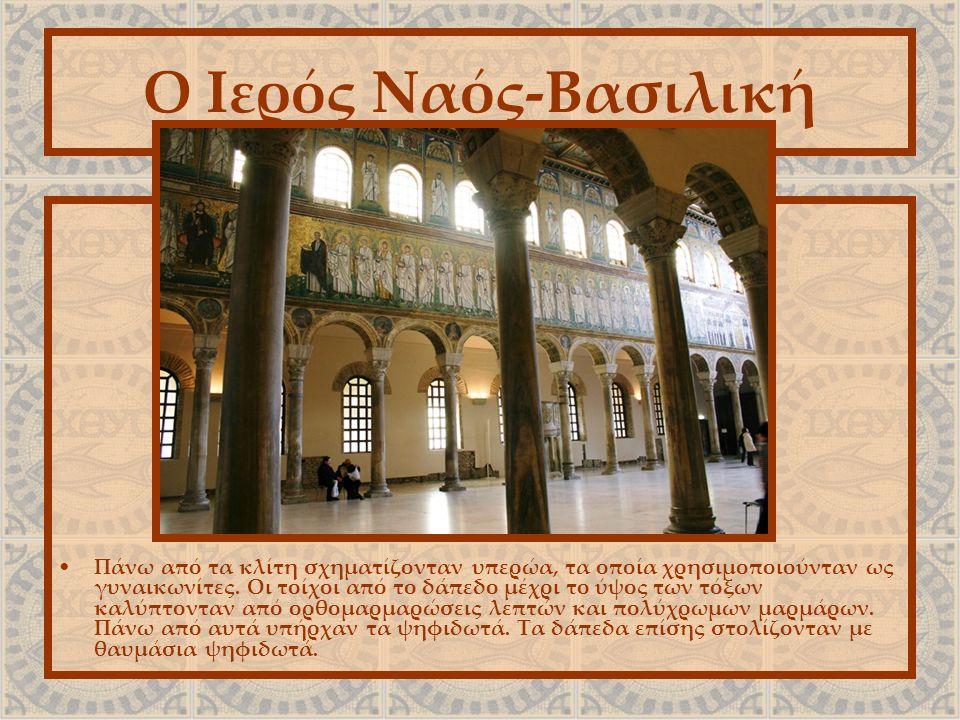 Ο Ιερός Ναός-Βασιλική Πάνω από τα κλίτη σχηματίζονταν υπερώα, τα οποία χρησιμοποιούνταν ως γυναικωνίτες.