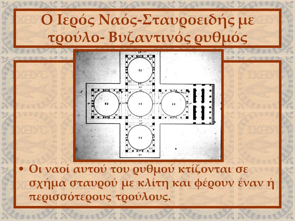 Ο Ιερός Ναός-Σταυροειδής με τρούλο- Βυζαντινός ρυθμός Οι ναοί αυτού του ρυθμού κτίζονται σε σχήμα σταυρού με κλίτη και φέρουν έναν ή περισσότερους τρούλους.