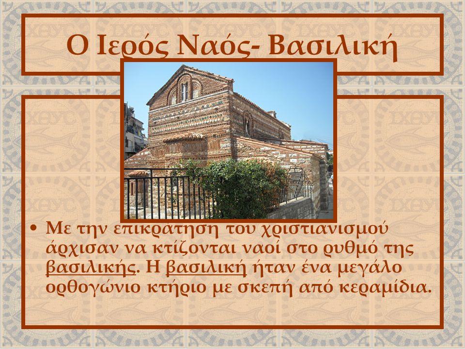 Με την επικράτηση του χριστιανισμού άρχισαν να κτίζονται ναοί στο ρυθμό της βασιλικής.