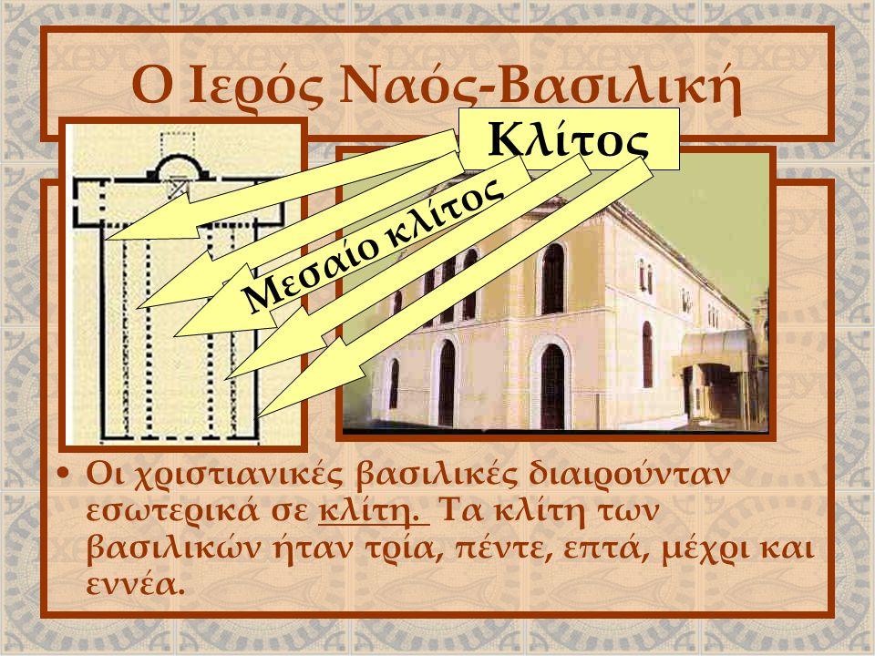 Ο Ιερός Ναός-Βασιλική Οι χριστιανικές βασιλικές διαιρούνταν εσωτερικά σε κλίτη.