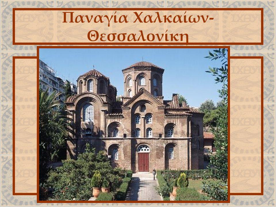 Παναγία Χαλκαίων- Θεσσαλονίκη
