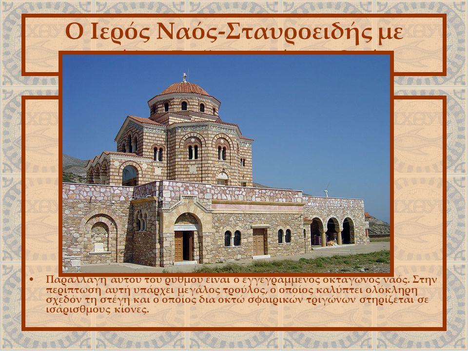 Ο Ιερός Ναός-Σταυροειδής με τρούλο- Βυζαντινός ρυθμός Παραλλαγή αυτού του ρυθμού είναι ο εγγεγραμμένος οκτάγωνος ναός.