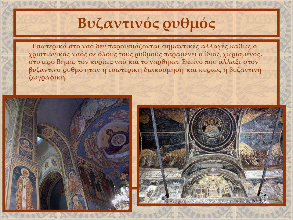 Βυζαντινός ρυθμός Εσωτερικά στο ναό δεν παρουσιάζονται σημαντικές αλλαγές καθώς ο χριστιανικός ναός σε όλους τους ρυθμούς παραμένει ο ίδιος, χωρισμένος, στο ιερό Βήμα, τον κυρίως ναό και το νάρθηκα.
