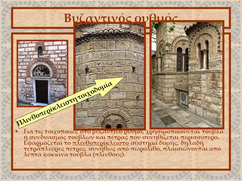 Βυζαντινός ρυθμός Για τις τοιχοποιίες στο βυζαντινό ρυθμό, χρησιμοποιούνται τούβλα ή συνδυασμός τούβλων και πέτρας που συνηθίζεται περισσότερο.