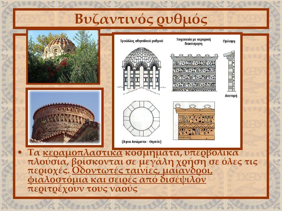 Βυζαντινός ρυθμός Τα κεραμοπλαστικά κοσμήματα, υπερβολικά πλούσια, βρίσκονται σε μεγάλη χρήση σε όλες τις περιοχές.