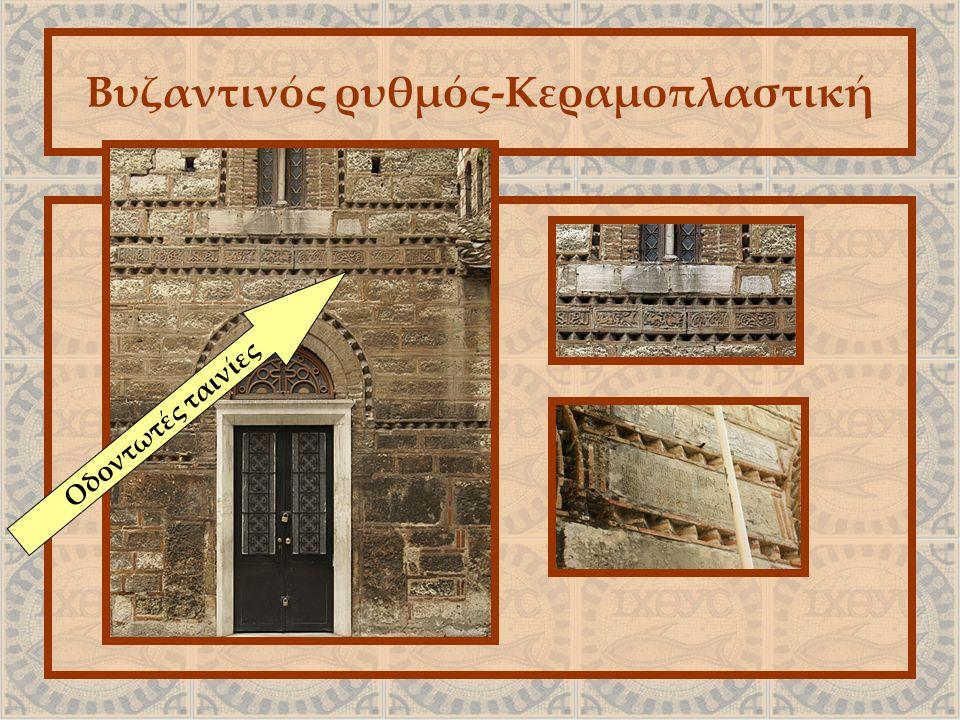 Βυζαντινός ρυθμός-Κεραμοπλαστική Οδοντωτές ταινίες