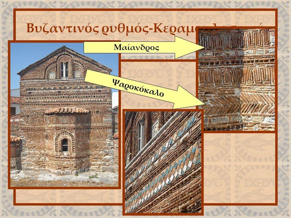 Βυζαντινός ρυθμός-Κεραμοπλαστική Μαίανδρος Ψαροκόκαλο