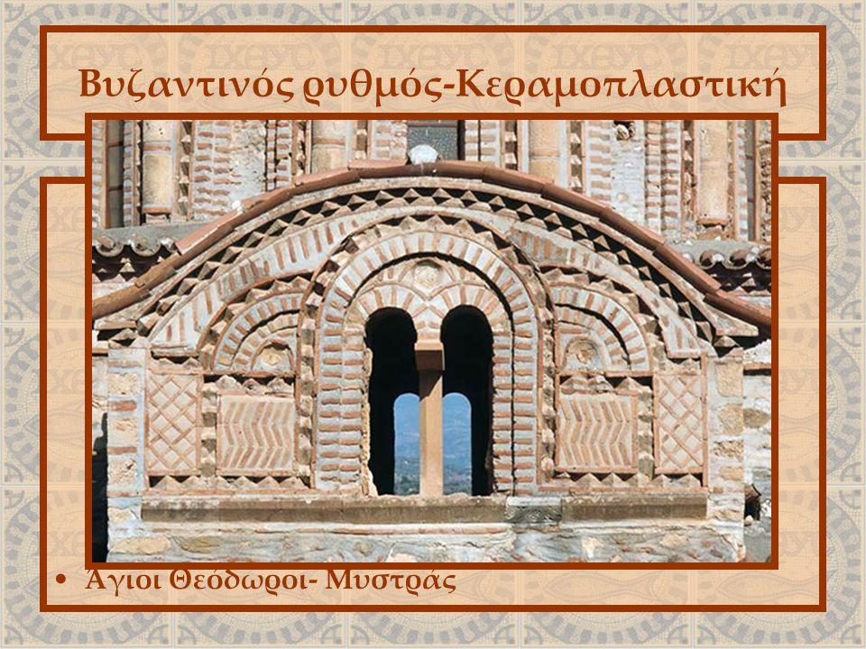 Βυζαντινός ρυθμός-Κεραμοπλαστική Άγιοι Θεόδωροι- Μυστράς