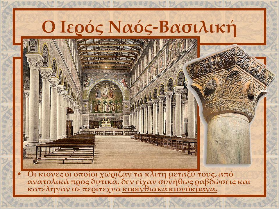 Ο Ιερός Ναός-Βασιλική Οι κίονες οι οποίοι χώριζαν τα κλίτη μεταξύ τους, από ανατολικά προς δυτικά, δεν είχαν συνήθως ραβδώσεις και κατέληγαν σε περίτεχνα κορινθιακά κιονόκρανα.