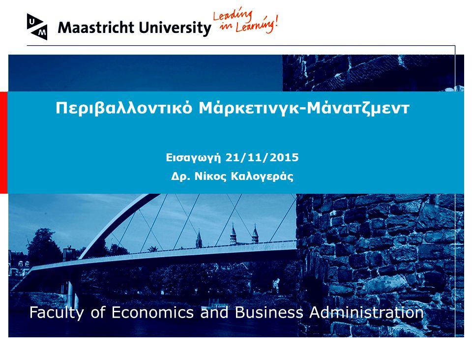 Faculty of Economics and Business Administration Ορισμός Έρευνας Αγοράς «Η Έρευνα Αγοράς είναι μια ευρύτερη διοικητική δραστηριότητα, η οποία αφορά τον συστηματικό σχεδιασμό, συλλογή, ανάλυση και αναφορά των δεδομένων σε μορφή πληροφορίας: -για να εντοπιστούν και να προσδιοριστούν ευκαιρίες και προβλήματα του μάρκετινγκ -για να σχεδιαστούν, να αναθεωρηθούν και να αξιολογηθούν προγράμματα μάρκετινγκ, -για να ελεγχθεί η αποτελεσματικότητα των στρατηγικών του μάρκετινγκ, και -για να κατανοήσουμε καλύτερα το μάρκετινγκ ως διαδικασία λήψης αποφάσεων» Αποτελεί συνδετικό κρίκο της επιχείρησης με το περιβάλλον/αγορά.