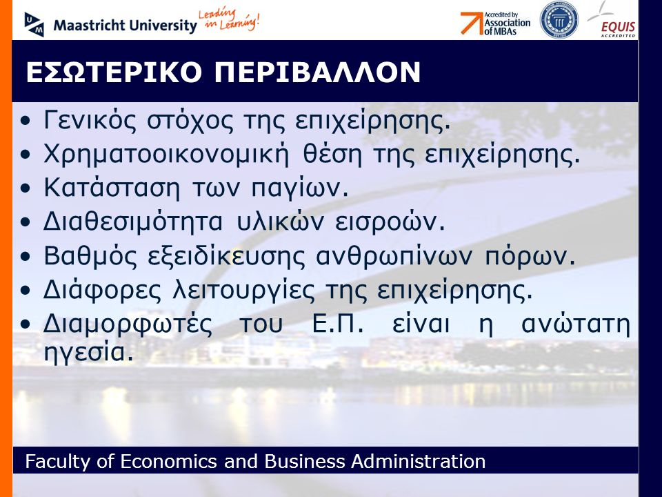 Faculty of Economics and Business Administration ΕΣΩΤΕΡΙΚΟ ΠΕΡΙΒΑΛΛΟΝ Γενικός στόχος της επιχείρησης. Χρηματοοικονομική θέση της επιχείρησης. Κατάστασ