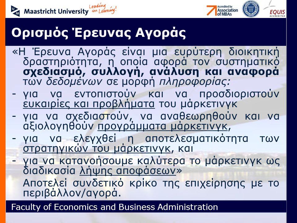 Faculty of Economics and Business Administration Ορισμός Έρευνας Αγοράς «Η Έρευνα Αγοράς είναι μια ευρύτερη διοικητική δραστηριότητα, η οποία αφορά το