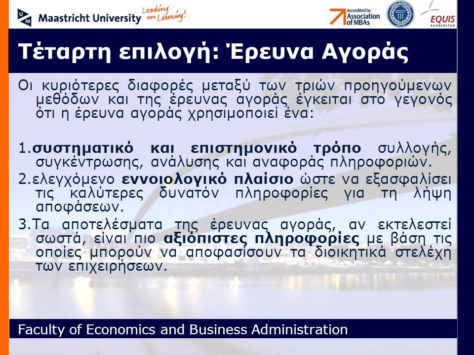 Faculty of Economics and Business Administration Τέταρτη επιλογή: Έρευνα Αγοράς Οι κυριότερες διαφορές μεταξύ των τριών προηγούμενων μεθόδων και της έ