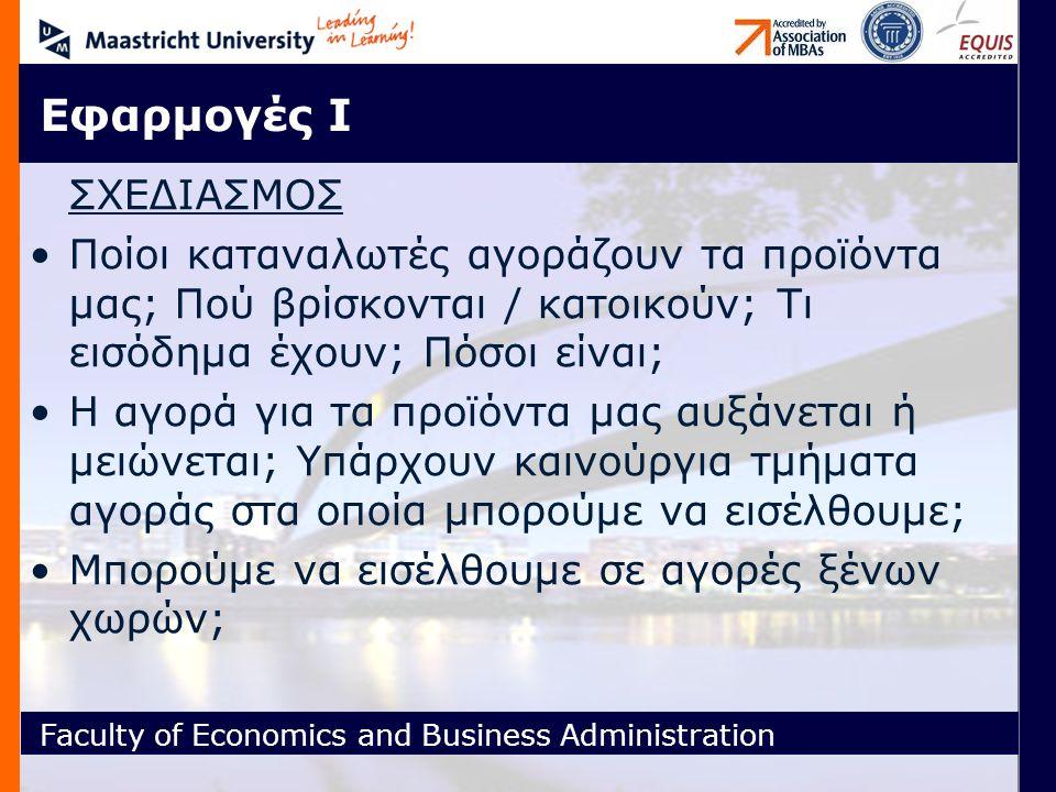 Faculty of Economics and Business Administration Εφαρμογές Ι ΣΧΕΔΙΑΣΜΟΣ Ποίοι καταναλωτές αγοράζουν τα προϊόντα μας; Πού βρίσκονται / κατοικούν; Τι ει