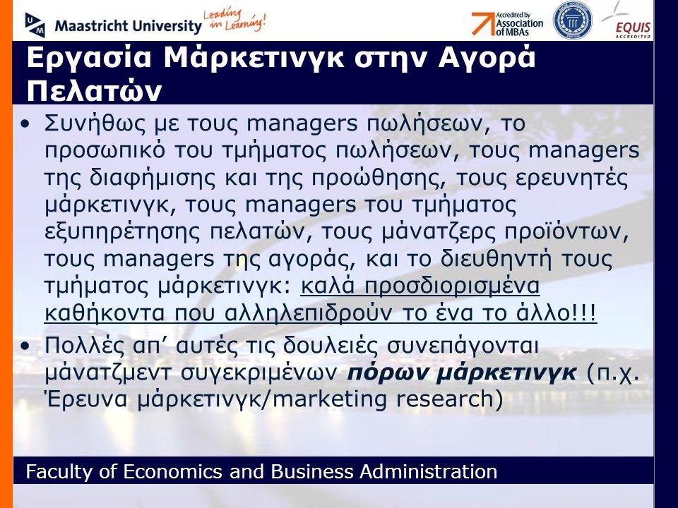 Faculty of Economics and Business Administration Εργασία Μάρκετινγκ στην Αγορά Πελατών Συνήθως με τους managers πωλήσεων, το προσωπικό του τμήματος πω