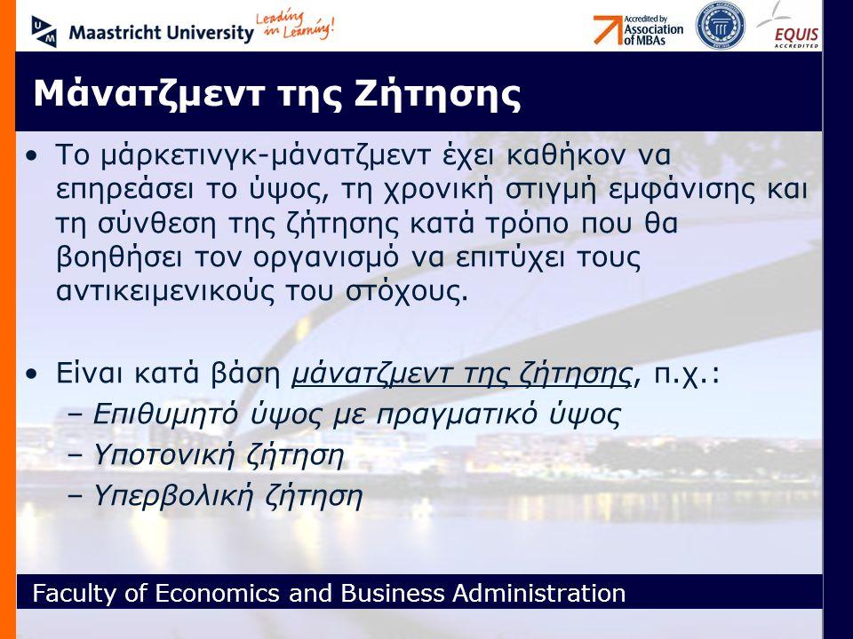 Faculty of Economics and Business Administration Μάνατζμεντ της Ζήτησης Το μάρκετινγκ-μάνατζμεντ έχει καθήκον να επηρεάσει το ύψος, τη χρονική στιγμή