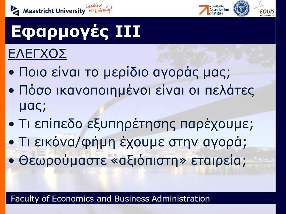 Faculty of Economics and Business Administration Εφαρμογές ΙΙΙ ΕΛΕΓΧΟΣ Ποιο είναι το μερίδιο αγοράς μας; Πόσο ικανοποιημένοι είναι οι πελάτες μας; Τι