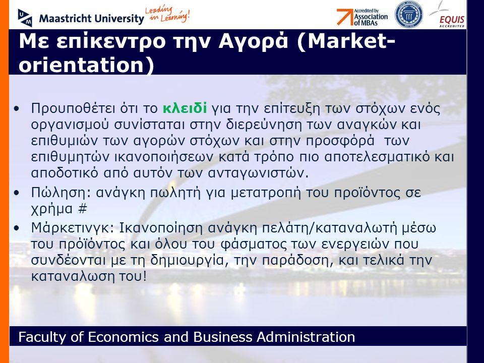 Faculty of Economics and Business Administration Με επίκεντρο την Αγορά (Market- orientation) Προυποθέτει ότι το κλειδί για την επίτευξη των στόχων εν