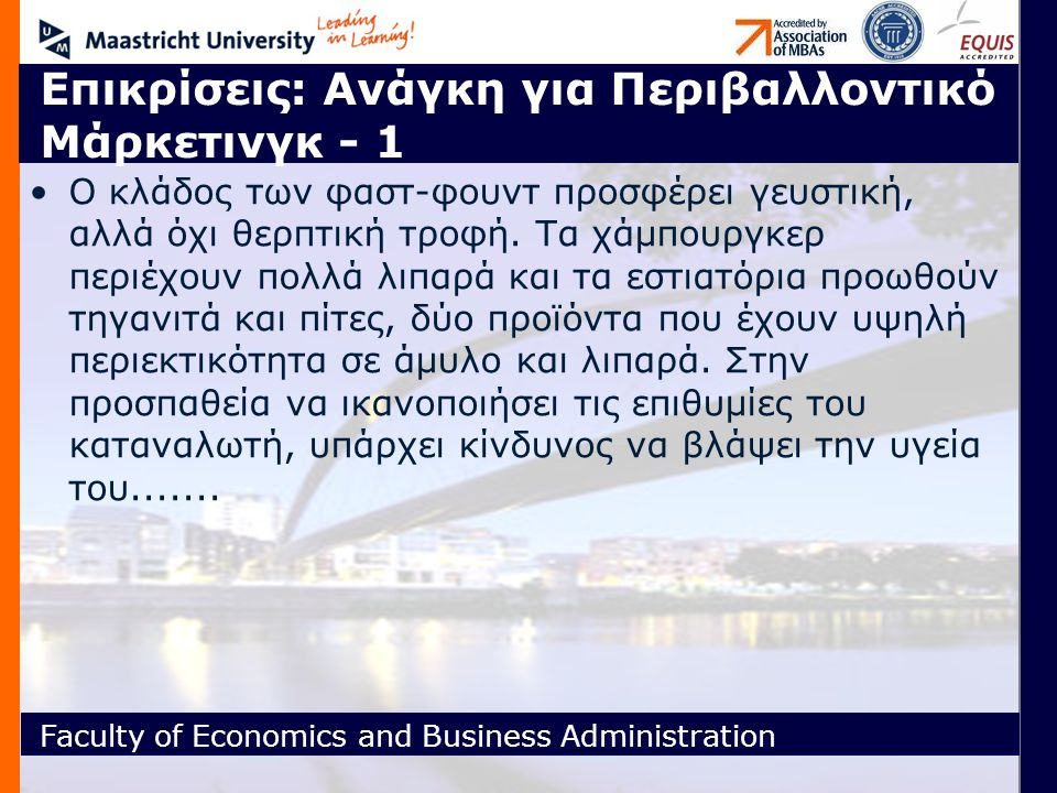 Faculty of Economics and Business Administration Επικρίσεις: Ανάγκη για Περιβαλλοντικό Μάρκετινγκ - 1 Ο κλάδος των φαστ-φουντ προσφέρει γευστική, αλλά
