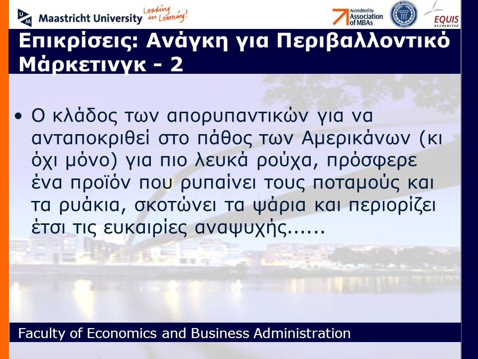 Faculty of Economics and Business Administration Επικρίσεις: Ανάγκη για Περιβαλλοντικό Μάρκετινγκ - 2 Ο κλάδος των απορυπαντικών για να ανταποκριθεί σ