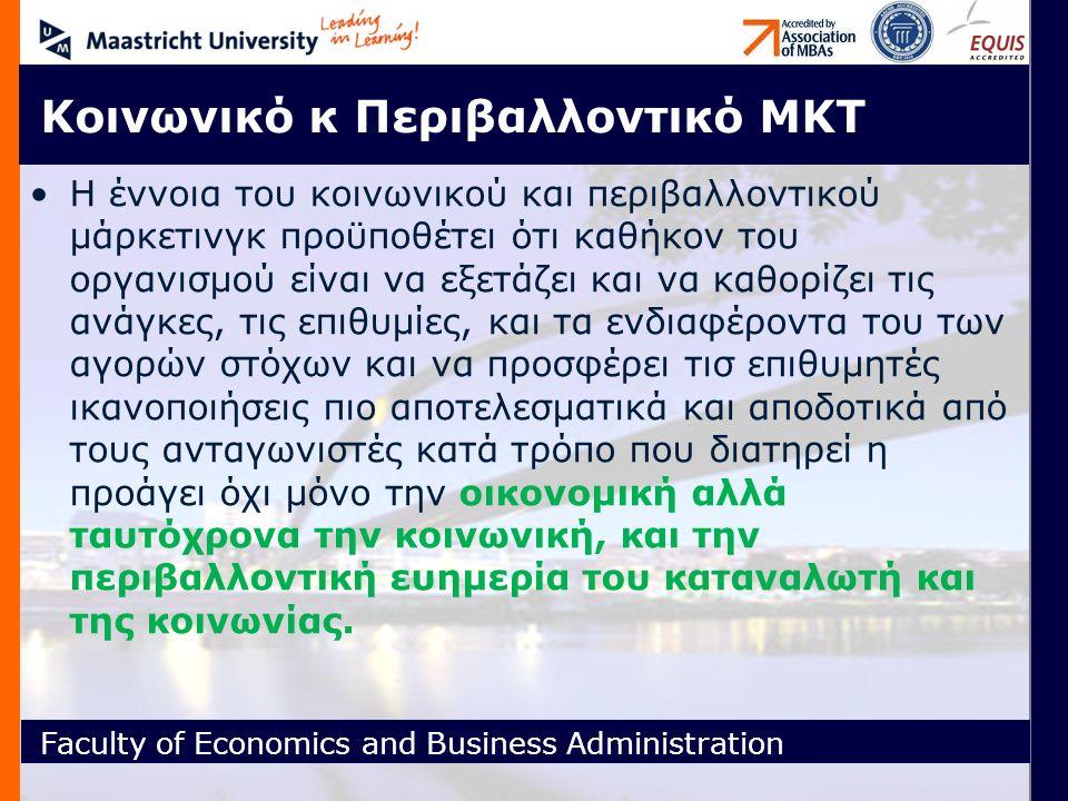 Faculty of Economics and Business Administration Κοινωνικό κ Περιβαλλοντικό ΜΚΤ Η έννοια του κοινωνικού και περιβαλλοντικού μάρκετινγκ προϋποθέτει ότι