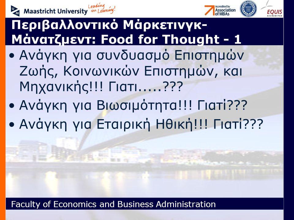 Faculty of Economics and Business Administration Περιβαλλοντικό Μάρκετινγκ- Μάνατζμεντ: Food for Thought - 1 Ανάγκη για συνδυασμό Επιστημών Ζωής, Κοιν