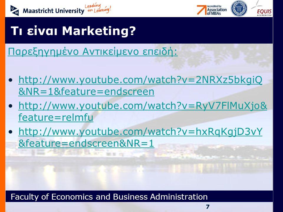Faculty of Economics and Business Administration Μάρκετινγκ-Μάνατζμεντ Συστηματική Διαδικασία που συνδυάζει ανάλυση, σχεδιασμό, εφαρμογή και έλεγχο, που καλύπτει ιδέες, αγαθά και υπηρεσίες, που στηρίζεται στην ένοια της ανταλλαγής και αλληπίδρασης, και που στόχος του είναι να δώσει ικανοποίηση στα μέρη που συμμετέχουν