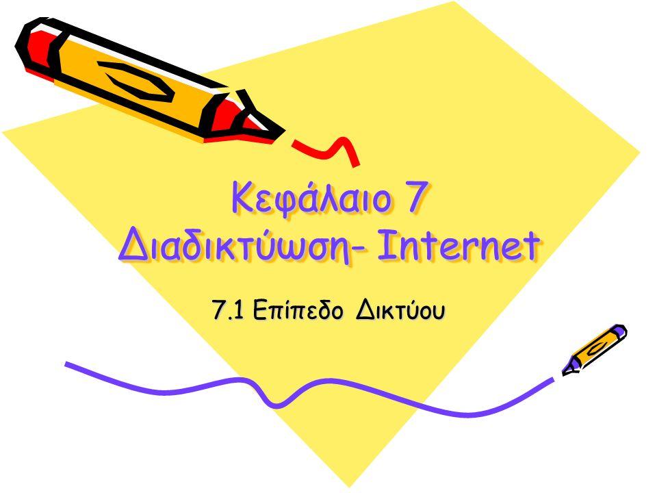 Κεφάλαιο 7 Διαδικτύωση- Internet 7.1 Επίπεδο Δικτύου