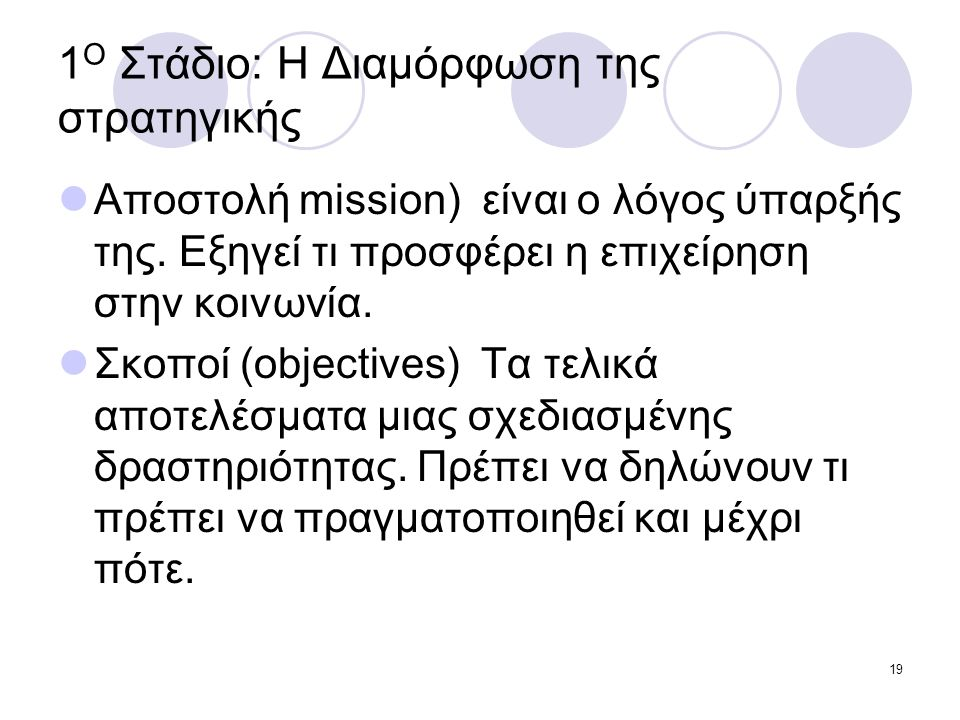19 1 Ο Στάδιο: Η Διαμόρφωση της στρατηγικής Αποστολή mission) είναι ο λόγος ύπαρξής της.