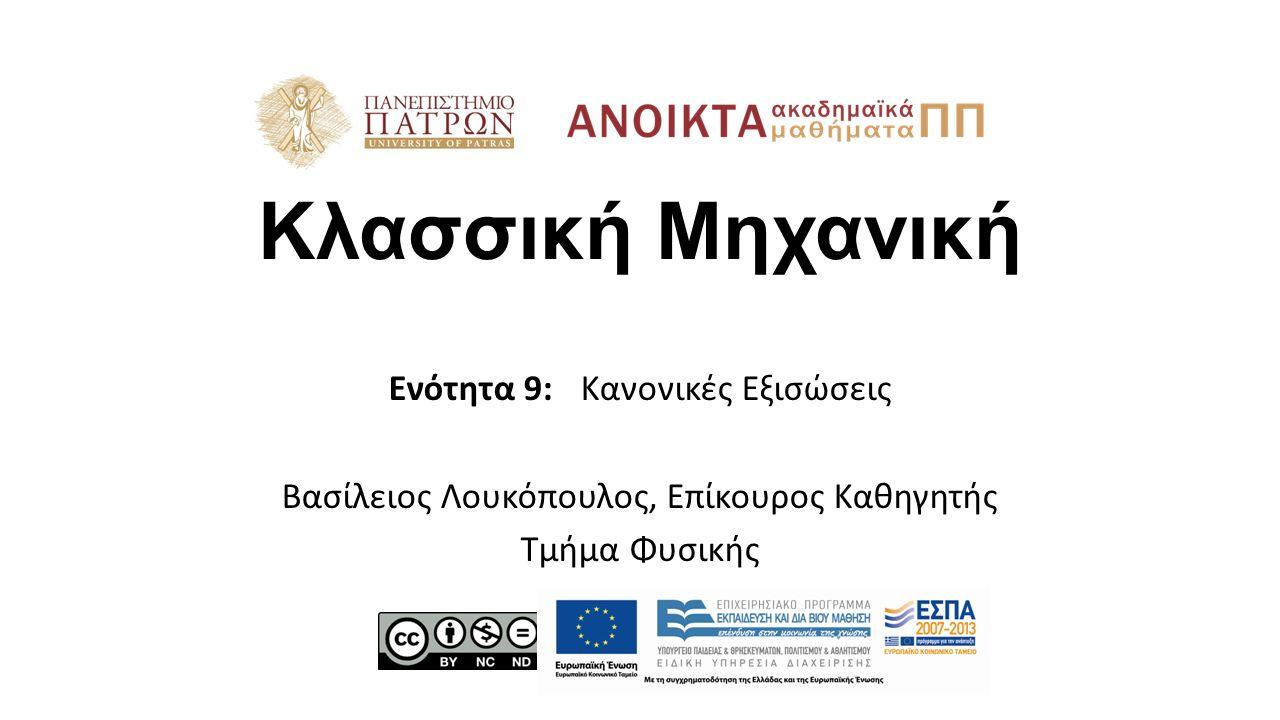 Κλασσική Μηχανική Ενότητα 9: Κανονικές Εξισώσεις Βασίλειος Λουκόπουλος, Επίκουρος Καθηγητής Τμήμα Φυσικής